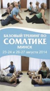 Базовый тренинг по соматике Ханны: I-II (Минск)